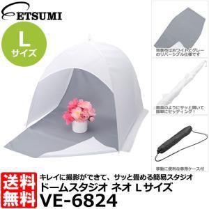 エツミ VE-6824 ドームスタジオ ネオ Lサイズ 【送料無料】|shasinyasan