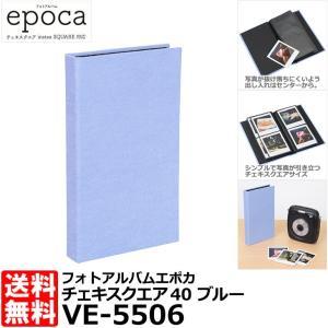 【メール便 送料無料】 エツミ VE-5506 フォトアルバムエポカ チェキスクエア40 ブルー shasinyasan