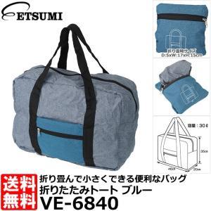 エツミ VE-6840 折りたたみトート ブルー 【送料無料】|shasinyasan