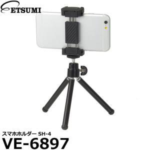【メール便 送料無料】 エツミ VE-6897 スマホホルダー SH-4|shasinyasan