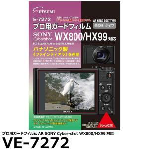 【メール便 送料無料】 エツミ VE-7272 プロ用ガードフィルムAR SONY Cyber-shot WX800/HX99対応 【即納】|shasinyasan