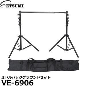 エツミ VE-6906 ミドルバックグラウンドセット 【送料無料】|shasinyasan
