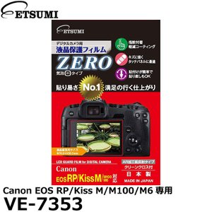 【メール便 送料無料】 エツミ VE-7353 デジタルカメラ用液晶保護フィルムZERO Canon EOS RP/Kiss M/M100/M6専用 【即納】|shasinyasan