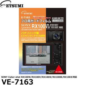 【メール便 送料無料】 エツミ VE-7163 プロ用ガードフィルムAR SONY Cyber-sh...