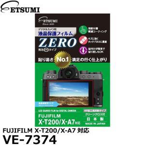 【メール便 送料無料】 エツミ VE-7374 デジタルカメラ用液晶保護フィルムZERO FUJIF...