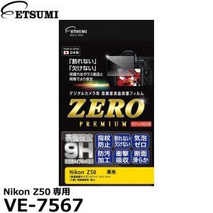 【メール便 送料無料】 エツミ VE-7567 デジタルカメラ用液晶保護フィルムZERO PREMI...