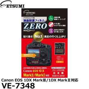 【メール便 送料無料】 エツミ VE-7348 デジタルカメラ用液晶保護フィルムZERO Canon...