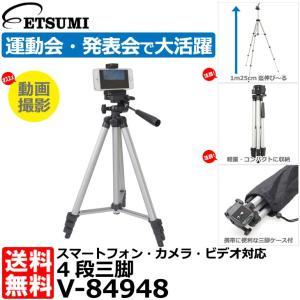 エツミ V-84948 ETSUMI スマホホルダー×カメラ・ビデオ用4段三脚 【送料無料】 【即納】|shasinyasan