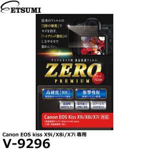 《在庫限り》【メール便 送料無料】 エツミ V-9296 デジタルカメラ用液晶保護フィルム ZERO...