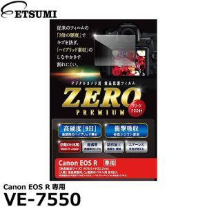 【メール便 送料無料】 エツミ VE-7550 デジタルカメラ用液晶保護フィルム  ZERO PRE...
