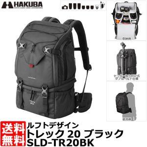 ハクバ SLD-TR20BK ルフトデザイン トレック20 ブラック 【送料無料】|shasinyasan