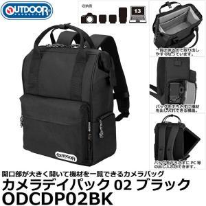 ハクバ ODCDP02BK アウトドアプロダクツ カメラデイパック02 ブラック 【送料無料】