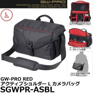 ハクバ SGWPR-ASBL GW-PRO RED アクティブショルダー L カメラバッグ 【送料無料】|shasinyasan