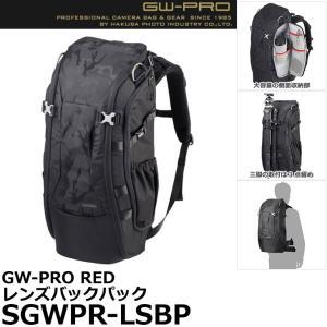ハクバ SGWPR-LSBP GW-PRO RED レンズバックパック 【送料無料】|shasinyasan