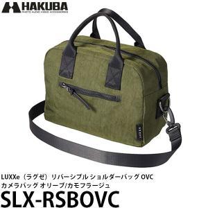 ハクバ SLX-RSBOVC LUXXe(ラグゼ) リバーシブル ショルダーバッグ OVC カメラバッグ オリーブ/カモフラージュ 【送料無料】|shasinyasan