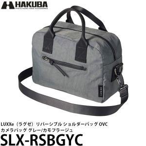 ハクバ SLX-RSBGYC LUXXe(ラグゼ) リバーシブル ショルダーバッグ OVC カメラバッグ グレー/カモフラージュ 【送料無料】|shasinyasan