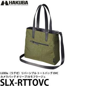 ハクバ SLX-RTTOVC LUXXe(ラグゼ) リバーシブル トートバッグ OVC カメラバッグ オリーブ/カモフラージュ 【送料無料】|shasinyasan