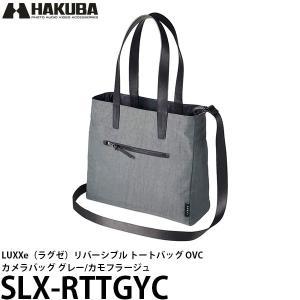 ハクバ SLX-RTTGYC LUXXe(ラグゼ) リバーシブル トートバッグ OVC カメラバッグ グレー/カモフラージュ 【送料無料】|shasinyasan