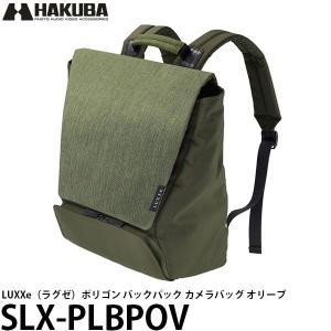 ハクバ SLX-PLBPOV LUXXe(ラグゼ) ポリゴン バックパック カメラバッグ オリーブ 【送料無料】|shasinyasan