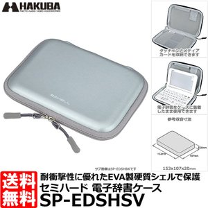 【メール便 送料無料】 ハクバ SP-EDSHSV プラスシ...
