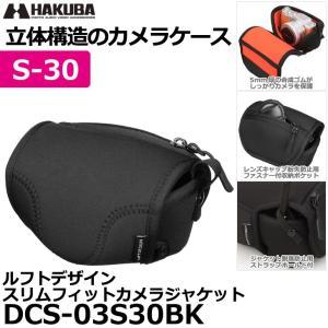 ハクバ DCS-03S30BK ルフトデザイン スリムフィットカメラジャケット S-30BK ブラック shasinyasan