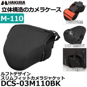 ハクバ DCS-03M110BK ルフトデザイン スリムフィットカメラジャケット M-110BK ブラック 【送料無料】|shasinyasan