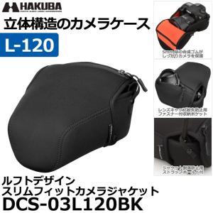 ハクバ DCS-03L120BK ルフトデザイン スリムフィットカメラジャケット L-120BK ブラック 【即納】|shasinyasan