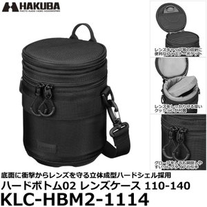 ハクバ KLC-HBM2-1114 ハードボトム02 レンズケース 110-140 【送料無料】 【...