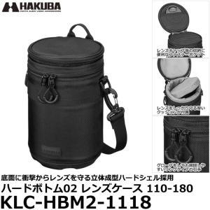 ハクバ KLC-HBM2-1118 ハードボトム02 レンズケース 110-180 【送料無料】 【...