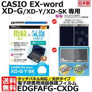 《在庫限り》【メール便 送料無料】 ハクバ EDGFAFG-CXDG 電子辞書用液晶保護フィルム バブルレス防指紋光沢タイプ CASIO EX-word XD-G/ XD-Y/ XD-SK 【即納】|shasinyasan
