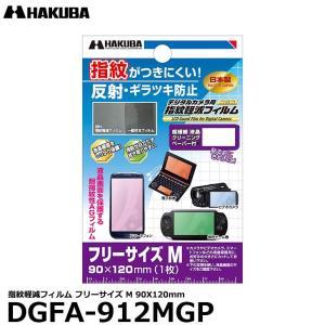 《在庫限り》【メール便 送料無料】 ハクバ DGFA-912MGP 汎用 指紋軽減フィルム フリーサイズ M 90X120mm 【即納】|shasinyasan