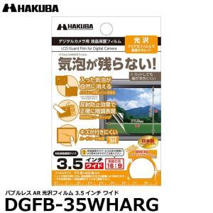 《在庫限り》【メール便 送料無料】 ハクバ DGFB-35WHARG デジタルカメラ用 バブルレスAR光沢フィルム 3.5インチ ワイド[16:9] 【即納】|shasinyasan