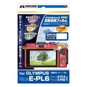 ハクバ DGF-OEPL6 デジタルカメラ用液晶保護フィルム OLYMPUS PEN Lite E-PL6 / E-PL5 / PEN mini E-PM2専用 【販売終了】|shasinyasan