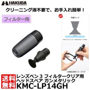 【メール便 送料無料】 ハクバ KMC-LP14GH レンズペン3 フィルタークリア用ヘッドスペア ガンメタリック|shasinyasan