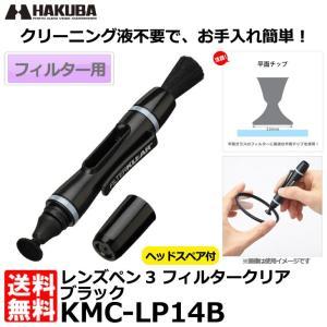 【メール便 送料無料】 ハクバ KMC-LP14B レンズペン3 フィルタークリア ブラック 【即納...