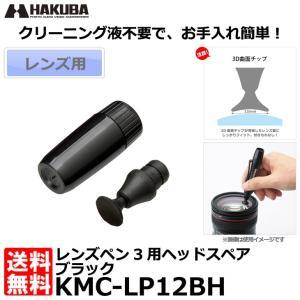 【メール便 送料無料】 ハクバ KMC-LP12BH レンズペン3用ヘッドスペア ブラック