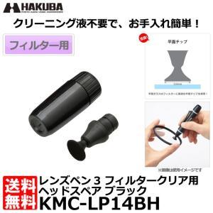 [KMC-LP14B専用/ペン先のチップ交換/予備]  「レンズペン3」用の別売ヘッドスペアです。 ...