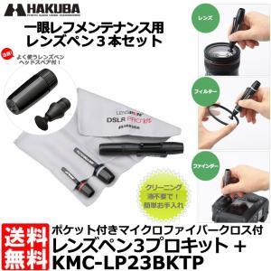 【メール便 送料無料】 ハクバ KMC-LP23BKTP レンズペン3プロキット+(プラス)|shasinyasan