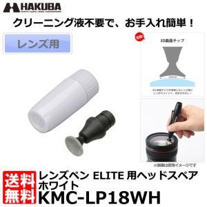 [KMC-LP18W専用/ペン先のチップ交換/予備/ホワイトカーボン粉末タイプ]  「レンズペン3」...