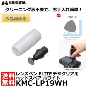[KMC-LP19W専用/ペン先のチップ交換/予備/ホワイトカーボン粉末タイプ]  「レンズペン3」...