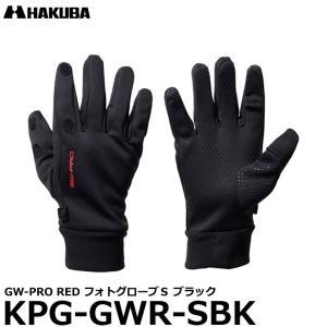 【メール便 送料無料】 ハクバ KPG-GWR-SBK GW-PRO RED フォトグローブS ブラック Sサイズ 【即納】|shasinyasan