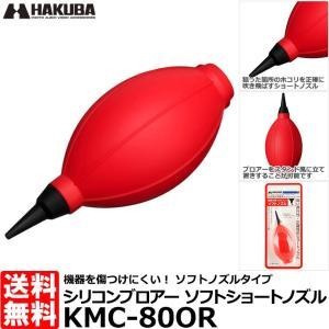 ハクバ KMC-80RD シリコンブロアー ソフトショートノズル レッド 【送料無料】