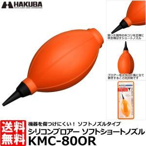 ハクバ KMC-80OR シリコンブロアー ソフトショートノズル オレンジ 【送料無料】
