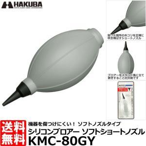 ハクバ KMC-80GY シリコンブロアー ソフトショートノズル グレー 【送料無料】