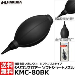 ハクバ KMC-80BK シリコンブロアー ソフトショートノズル ブラック 【送料無料】 【即納】