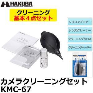 ハクバ KMC-67 カメラクリーニング4点セット 【送料無料】 【即納】|shasinyasan
