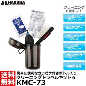 ハクバ KMC-73 クリーニングトラベルキット 6 【送料無料】【即納】|shasinyasan