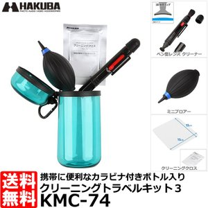 ハクバ KMC-74 クリーニングトラベルキット 3 【送料無料】 shasinyasan