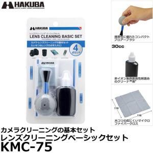 【メール便 送料無料】 ハクバ KMC-75 レンズクリーニングベーシックセット|shasinyasan