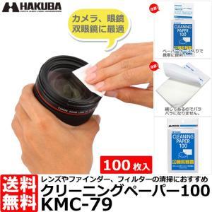 【メール便 送料無料】 ハクバ KMC-79 クリーニングペーパー100 【即納】|shasinyasan